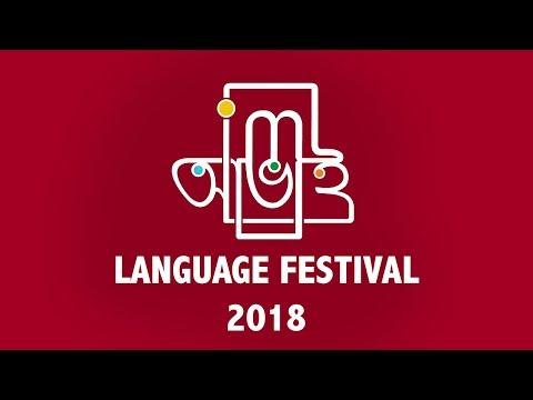 ভাষা উৎসব ২০১৮ - Vasha Utsob 2018 - Language Festival 2018