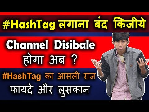 #HashTag Use Karna band Kijiye || Channel Suspend || How to properly use #HashTag