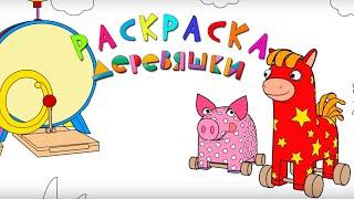 Раскраска Деревяшки - Музыка - серия 8 - развивающий мультик для малышей - Учим цвета
