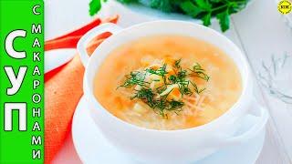Суп с макаронами – ну, очень вкусный