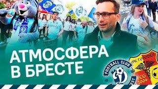 «Сахар употребляете?»   Динамо-Брест - Городея   Атмосфера и интервью с горожанами