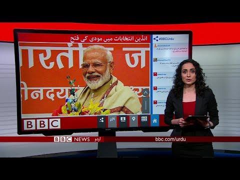 انڈین الیکشن میں مودی کی جیت۔ بی بی سی اردو سیربین 23 مئی 2019
