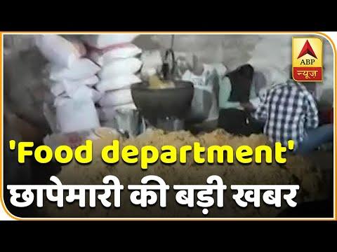 Jhansi में Food department की छापेमारी, सामने आई परेशान करने वाली खबर | ABP News Hindi
