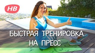 БЫСТРАЯ и ЭФФЕКТИВНАЯ ТРЕНИРОВКА на ПРЕСС. Елена Силка