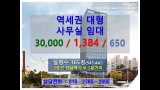 ☆2호선 강남역 도보5분거리대형 사무실임대☆