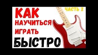 Николай Широков - Как научиться играть быстро ч.2