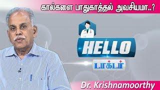 Hello Doctor 25-09-2019 Vendhar TV Show