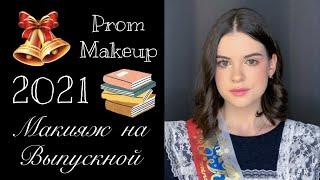 Макияж и Причёска на ВЫПУСКНОЙ Prom Makeup БЮДЖЕТНЫЙ Макияж в Школу