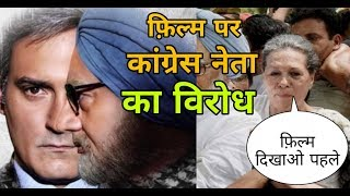Congress objects The Accidental Prime Minister Trailer