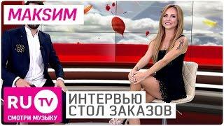 Макsим - Интервью в