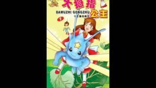 Almendrita (Oyayubi Hime Monogatari) おやゆび姫物語 OP プラネタリ...