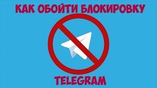 Как обойти блокировку Telegram на телефоне (смартфоне)