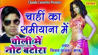 चाही का सामियाना में || Vijay Yadav (Maku ) || New Bhojpuri Song #Chanda Cassettes