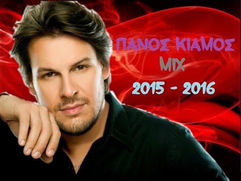 Πάνος Κιάμος Νέο Mix || Panos Kiamos New Mix 2015 - 2016