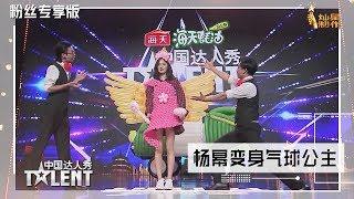 【中国达人秀S6】EP1粉丝专享版:杨幂变身气球公主 沈腾名字配音意外合适 腾腾腾腾腾腾腾腾腾腾 China's Got Talent第六季