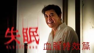 6.2【失眠】製作特輯 血腥特效篇