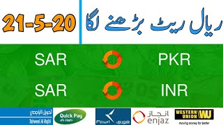 Today tahweel al RAJHI Exchange rate for Pakistan currency | sar into pkr Exchange rate today |