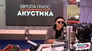 Download Егор Крид - Берегу @ Европа Плюс Акустика Mp3 and Videos