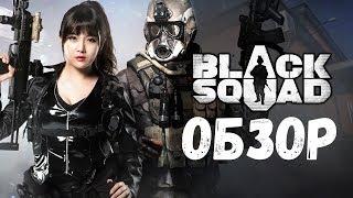 Играть в Black Squad❓ Обзор 💣 Отзывы и геймплей Блек Сквад