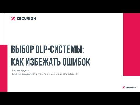 """Вебинар """"Выбор DLP-системы: как избежать ошибок"""""""