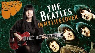The Beatles | In My Life ( Chord Melody ) - Covered by Hisako Ozawa