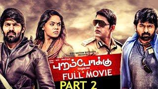 Purampokku Engira Podhuvudamai - Vijay Sethupathi   Arya   Shaam   Part 2