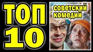 ТОП10 советских комедий