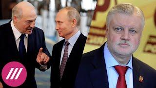 Что обсудят Путин и Лукашенко. Зачем СР слияние с «За правду» и «Патриотами России»?