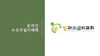 빛과소금의교회 / 09.09.2020 수요주빌리