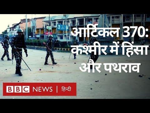 Jammu Kashmir में Article 370 हटाने के विरोध में हिंसा शुरू, सुरक्षाबलों ने की घेराबंदी (BBC Hindi)