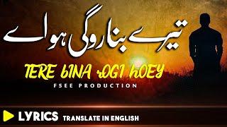 Tere Bina Rogi Hoye Pyase Nain   Sami Kanwal   Fsee Production