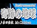 奇跡の地球_桑田佳祐/Mr.Children_Midi Instrumental_歌詞