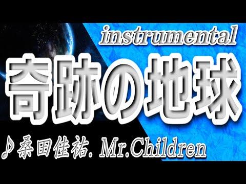 奇跡の地球 桑田佳祐/Mren Midi Instrumental 歌詞