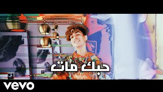 غنية دايلر وعفرتو - حبك مات ( فيديو كليب حصري ) | 2019