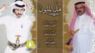 شيلة حنا هل المليون ـ اداء ( صوت يام ) ناجي بن باصم حصري 2020