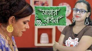 Basundharar Somosto Chal Ki Ebar Dhora Pore Jabe? | Mayar Badhon | Star Jalsha | Chirkut Infinity
