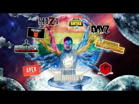 ЛУЧШИЙ БАТЛРОЯЛЬ | Apex Legends, Battlefield V Firestorm, Fortnite, Call Of Duty: Blackout, PUBG