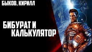 Space Rangers: Quest - Бибурат и калькулятор
