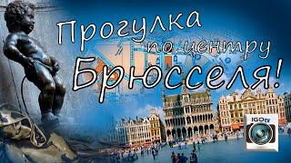 видео Брюссель Бельгия города мира. Достопримечательности и интересные места Брюсселя