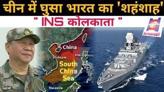 चीन पहुँचा भारत का INS Kolkata |China 70th anniversary military prade| defence news