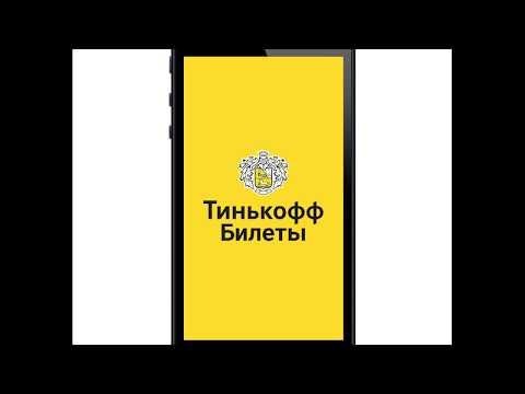 Тинькофф Билеты