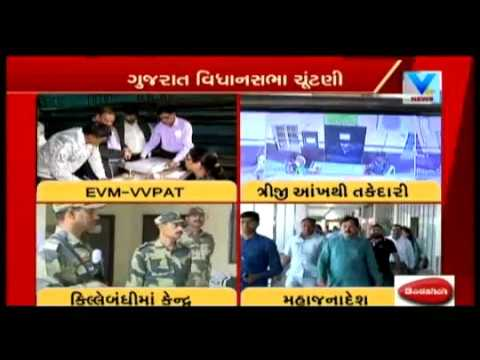 Gujarat Elections: Security arrangement for strong rooms and counting centres | Vtv News