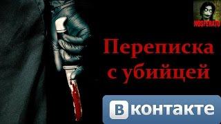 Истории на ночь - Переписка с убийцей Вконтакте