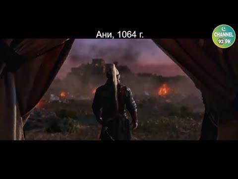 Турки сокрушают Армению. Ани, 1064 г.
