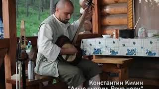 Константин Килин песня про Тувы