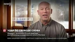 Американский политик избил журналиста британской газеты за навязчивость