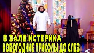 Новогодние приколы - Золотая коллекция - Лига Смеха ЛУЧШЕЕ