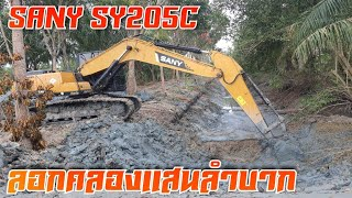 พี่กิตเก็บงาน SANY SY205C ลอกคลองตักโคลนลูกค้ายืนดูถูกใจอย่างเเรง Excavtor