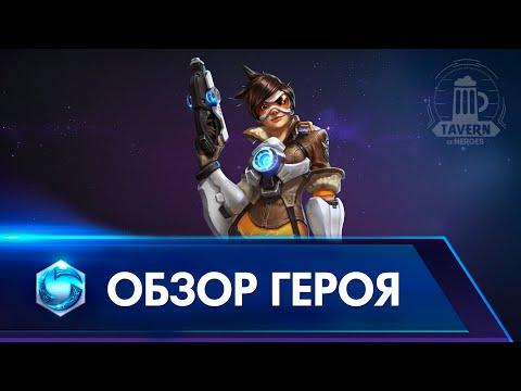 видео: Трейсер - Обзор Героя (Русская озвучка).