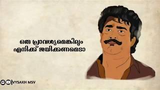 Lalettan Sad Emotional Dialogue   Malayalam Lyrical WhatsApp Status   Vysakh Msv